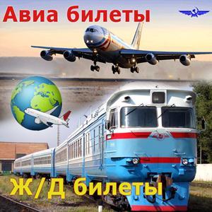 Авиа- и ж/д билеты Советского
