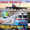 Авиа- и ж/д билеты в Советском