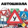 Автошколы в Советском