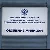 Отделения полиции в Советском